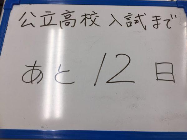 入試まであと12日